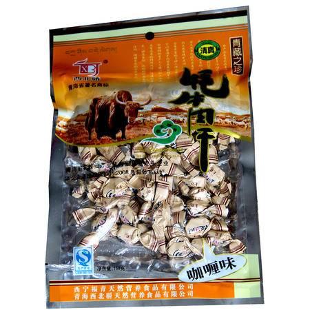 【青海特产】西北骄 糖果牦牛肉干(咖喱味)150g