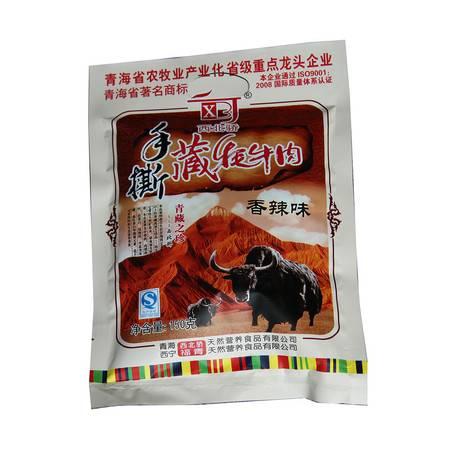 【青海特产】西北骄 手撕藏牦牛肉(麻辣味)150g