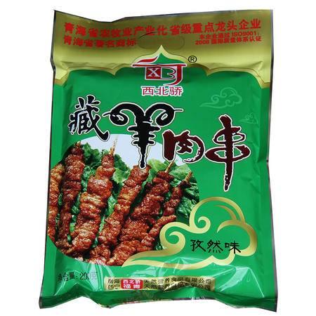 【青海特产】西北骄 藏羊肉串(孜然味)200g
