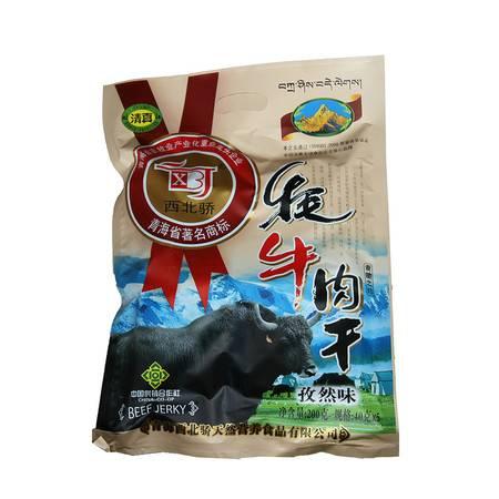 【青海特产】西北骄(孜然味)牦牛肉干 200g
