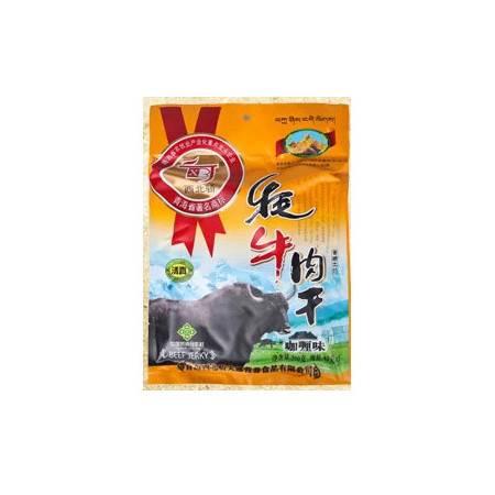 【青海特产】西北骄(咖喱)牦牛肉干40g