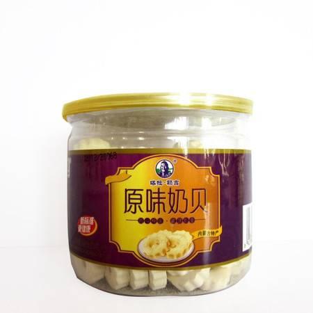 【内蒙古特产】塔拉额吉 原味奶贝 250g罐装   特色零食