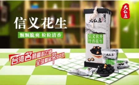 巽通专供-大红庄信义农乡竹香花生150gX3