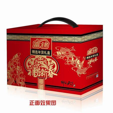 富锦福至新春精选年货礼盒