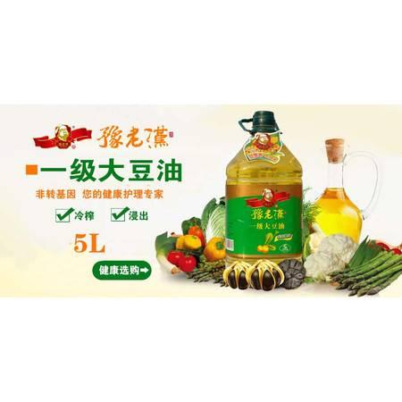 豫老汉一级大豆油非转基因5L