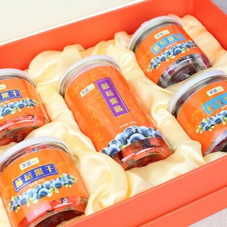 果蓝蓝莓组合礼盒蓝莓干 蓝莓糕 蓝莓酱5罐装  有机食品 品质选择 送礼首选