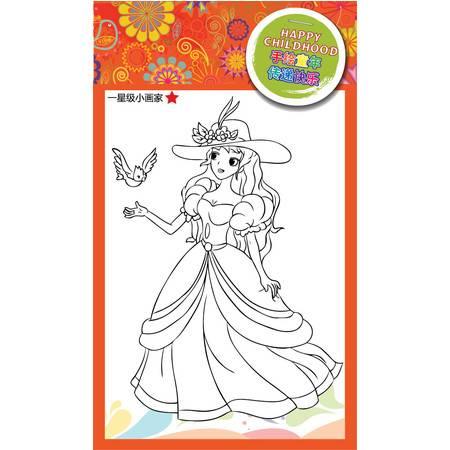 儿童DIY彩绘明信片礼盒公主王子
