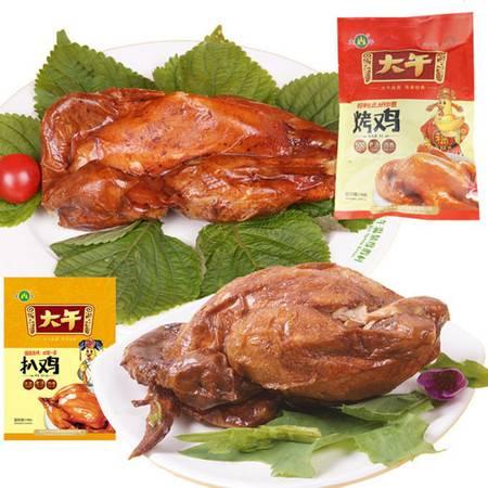 【河北特产】大午烤鸡500g  + 扒鸡500g 组合装