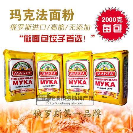俄罗斯进口玛克法面粉高筋无添加 做面包饺子首选2袋包邮