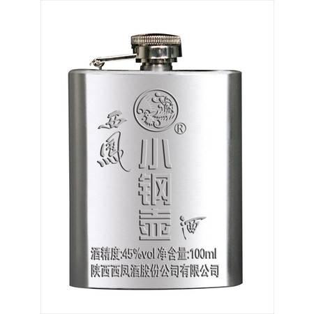 【陕西特产】西凤酒 西凤小钢壶酒 100ML/瓶 45度