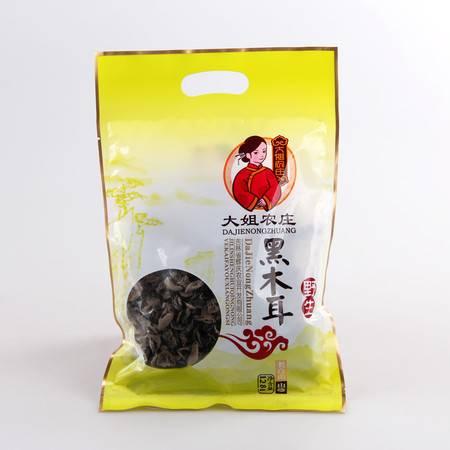 【吉林特产】大姐农庄山珍系列木耳128g/袋