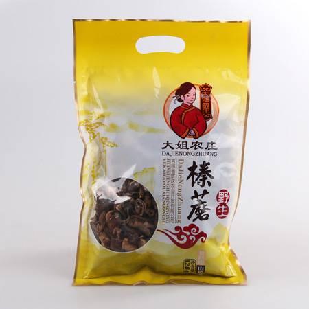 【吉林特产】大姐农庄野生榛蘑128g