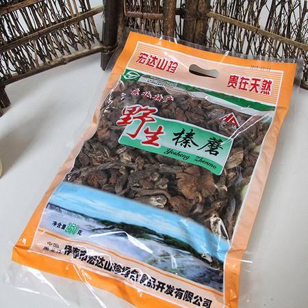 【黑龙江特产】宏达野生特级榛蘑250克