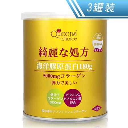 【Queens choice】魚子胶原蛋白粉180g*3罐