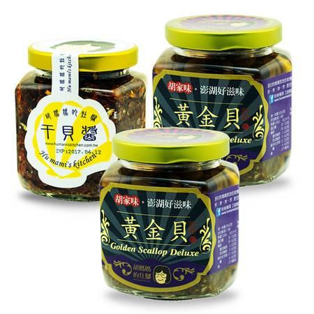 【三寶組合】黃金貝*2+干貝醬*1