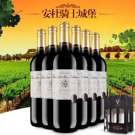 【浙江】法国原瓶原装进口红酒 安杜骑士城堡干红葡萄酒6*750ml  3760053771421