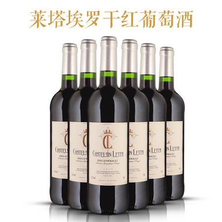 【浙江】法国原瓶原装进口红酒 莱塔埃罗干红葡萄酒6*750ml 3186127830410