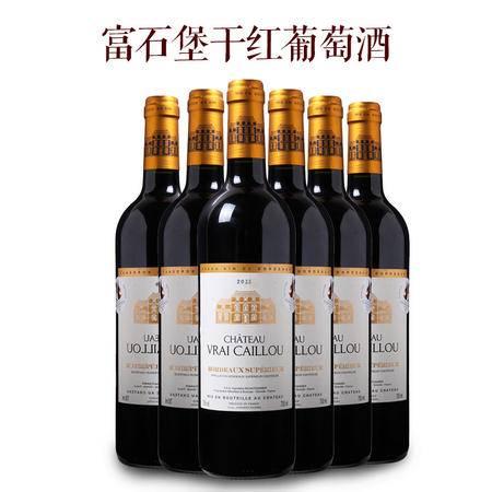 【法国】原瓶原装进口红酒 富石堡干红葡萄酒6*750ml 3760067962075
