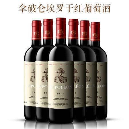 【浙江】法国原瓶原装进口红酒 拿破仑埃罗干红葡萄酒6*750ml 3186127830694