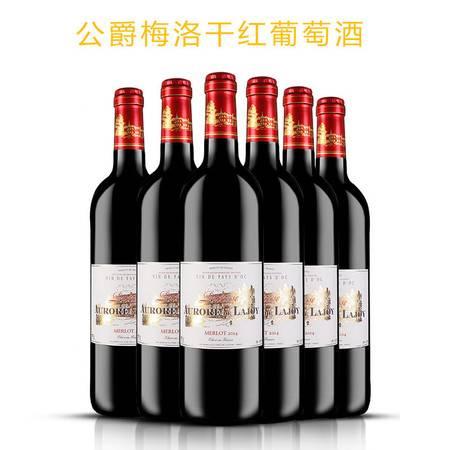 【浙江】法国原瓶原装进口红酒 公爵梅洛干红葡萄酒6*750ml 3700248278007