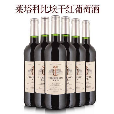 【浙江】法国原瓶原装进口红酒 莱塔科比埃干红葡萄酒6*750ml 3186127830380