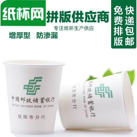 汉宝一次性办公纸杯定制订做印LOGO加厚定做家用商务广告茶水杯子