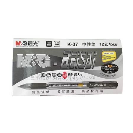 【浙江百货】批发 晨光中性笔K-37
