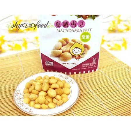 台湾夏威夷豆*4袋