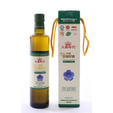 大康时代 冷榨 亚麻籽油 XY0007 500ml瓶装