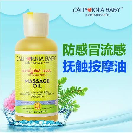 【海外购】【包邮包税】美国California Baby/加州宝宝桉树防感冒流感按摩油133ml