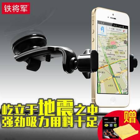 铁将军车载手机支架汽车手机支架车用多功能手机架通用吸盘导航架