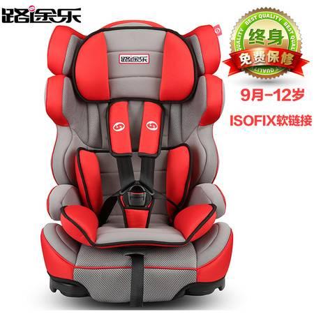 路途乐安全座椅婴儿汽车儿童座椅 儿童安全座椅3C  isofix9月-12岁