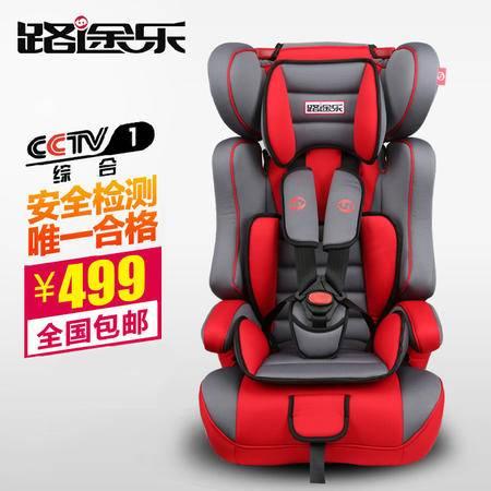 路途乐安全座椅婴儿汽车儿童座椅 儿童安全座椅3C 9月-12岁