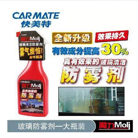 快美特 升级款魔力汽车玻璃防雾剂 车用除雾剂 防雾剂去雾剂 大瓶