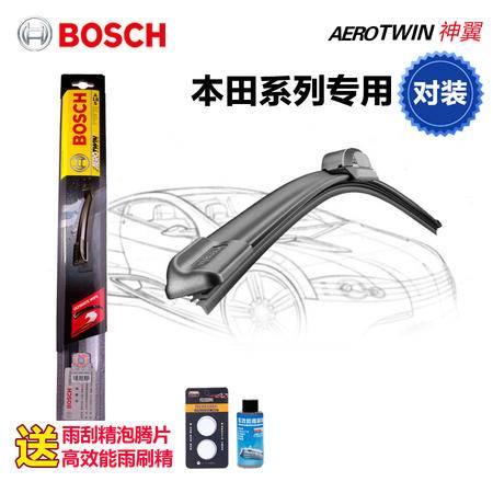 Bosch/博世无骨雨刮器 本田CR-V雅阁飞度锋范 雨刷胶条 正品包邮