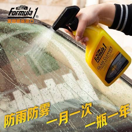 FORMULA1长效汽车防雾剂挡风玻璃去除驱水防雨剂玻璃油膜清洗剂