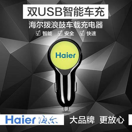 海尔车载一拖二充电器双USB适用于苹果三星手机通用车充 汽车充电