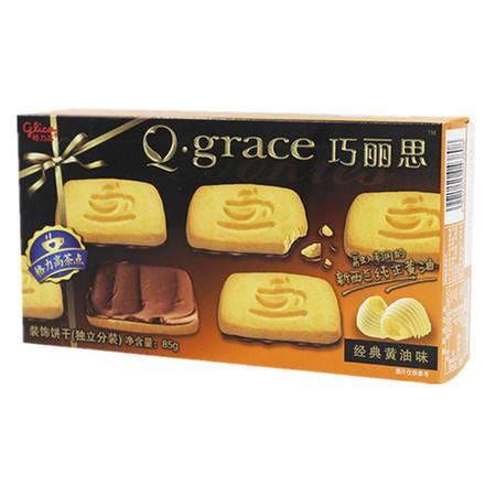 格力高巧丽思经典黄油味装饰饼干85G