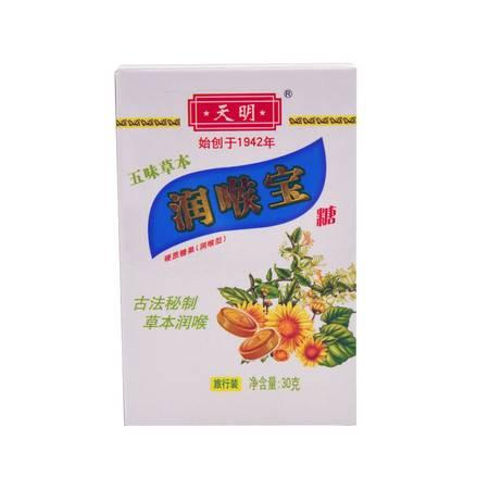 天明五味草本润喉宝糖30G
