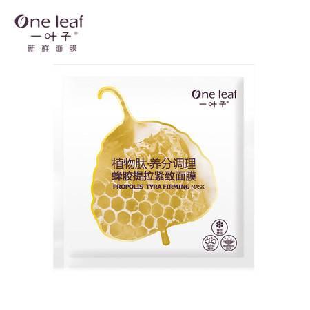 One leaf 一叶子植物肽·养分调理/蜂胶提拉紧致面膜25ml/片    /