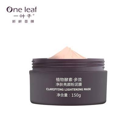 一叶子植物酵素●多效/净肤亮颜粉泥膜150g