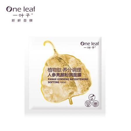 One leaf 一叶子植物肽 养分调理/人参亮颜粉润面膜25ml/片   /