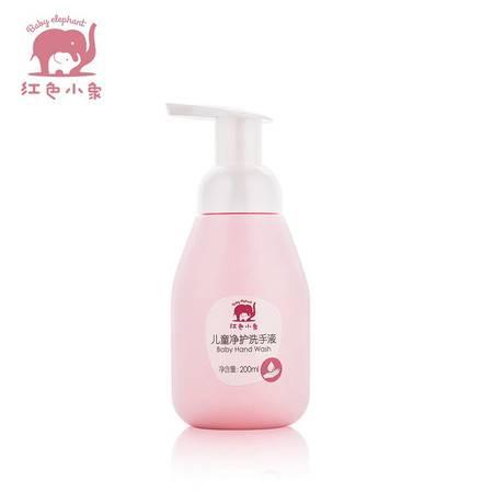 红色小象儿童洗手液200ml