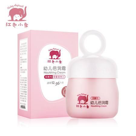 红色小象幼儿倍润霜50g
