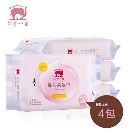 红色小象手口专用婴儿柔湿巾25*4包