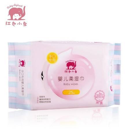 红色小象手口专用婴儿柔湿巾25抽x2包