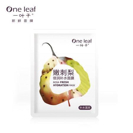 【邮储特卖】一叶子嫩刺梨倍润补水面膜25ml/片*5
