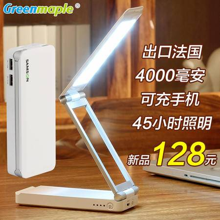 学生学习创意折叠可充电LED台灯USB手机充电宝宿舍礼品阅读护眼灯