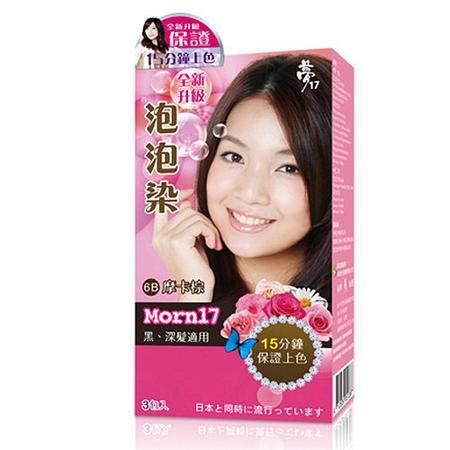 台湾原装进口 梦17 泡泡染染发剂 三包入 6B摩卡棕(黑.深发专用) 20ml*3