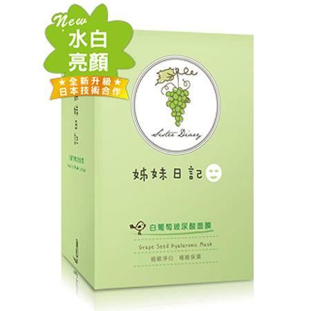 姊妹日記 台湾隐藏版人气面膜 白葡萄玻尿酸面膜 24ml X 20片